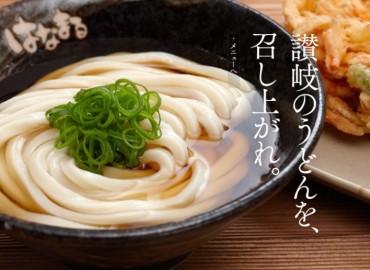 Những món ngon làm từ mỳ Udon Hakubaku Nhật Bản